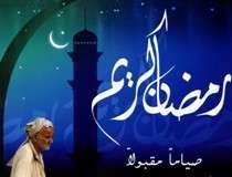 رمضان المبارک اور اسلامی جمہوریہ پاکستان