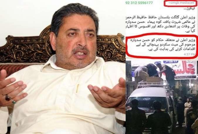 صوبائی حکومت نے قومی ہیرو کی میت کو ہیلی فراہم کرنیکی بجائے گاڑی کی چھت پر رکھوا کر انکی بیحرمتی کی، سید مہدی شاہ