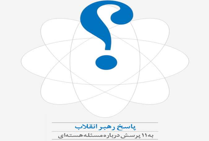 پاسخ رهبر ایران به ۱۱ پرسش درباره مسئله هستهای