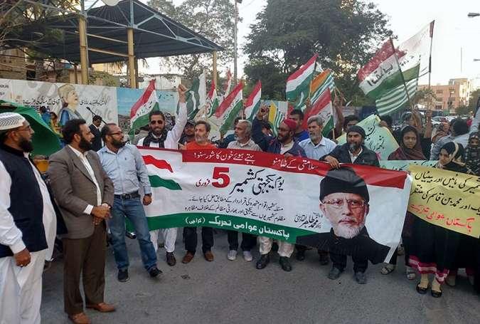 مظلوم کشمیریوں سے اظہار یکجہتی کیلئے کراچی پریس کلب کے باہر پاکستان عوامی تحریک کا احتجاج