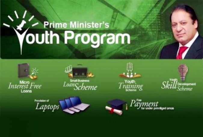 وزیراعظم یوتھ ٹریننگ پروگرام کے دوسرے مرحلے کا آغاز کردیا گیا