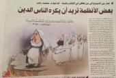 مفتی عربستان پیروان خود را به سوی آتش هدایت میکند