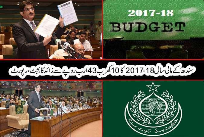 سندھ کے آئندہ مالی سال 2017،18 کا 10 کھرب 43 ارب روپے سے زائد کا بجٹ، رپورٹ