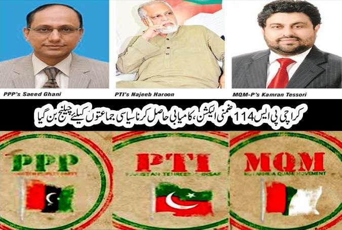 کراچی پی ایس 114 ضمنی الیکشن، کامیابی حاصل کرنا سیاسی جماعتوں کیلئے چیلنج بن گیا