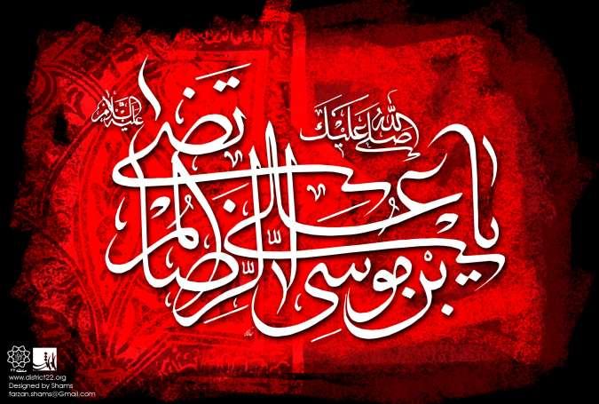 علوم و مراکز دینی کے احیاء میں امام رضا (ع) کا کردار
