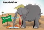 كاريكاتير.. ثمن البقاء في سورية