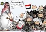 كاريكاتير : السعودية تدمر مكتسبات اليمن