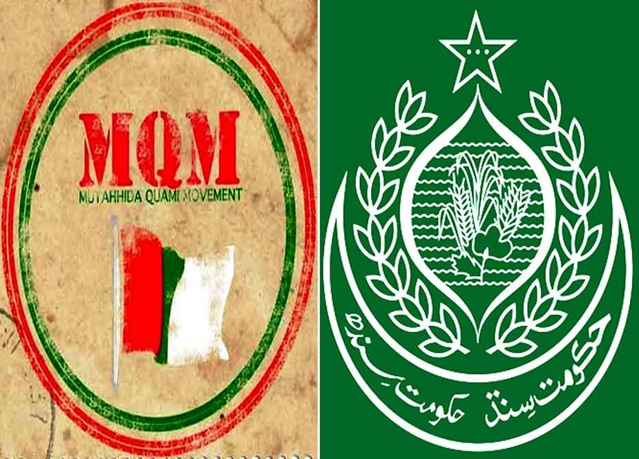 لوکل گورنمنٹ ایکٹ میں تبدیلی کا سندھ حکومت کا فیصلہ بدنیتی پر مبنی ہے، ایم کیو ایم