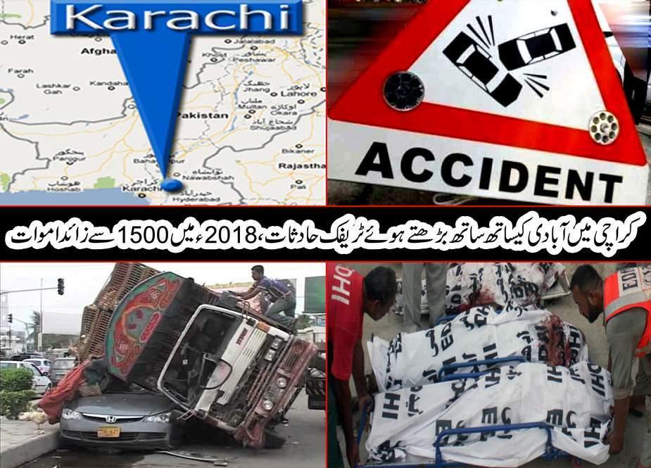 کراچی میں آبادی کیساتھ ساتھ بڑھتے ہوئے ٹریفک حادثات، 2018ء میں 1500 سے زائد اموات