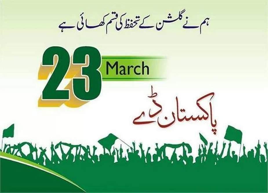ملک بھر میں 23 مارچ یوم پاکستان ملی جوش و جذبے سے منایا جا رہا ہے