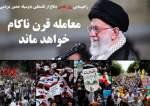 ایران صحنه حمایت مردمی از فلسطین شد/ نه بلند ملت به معامله قرن