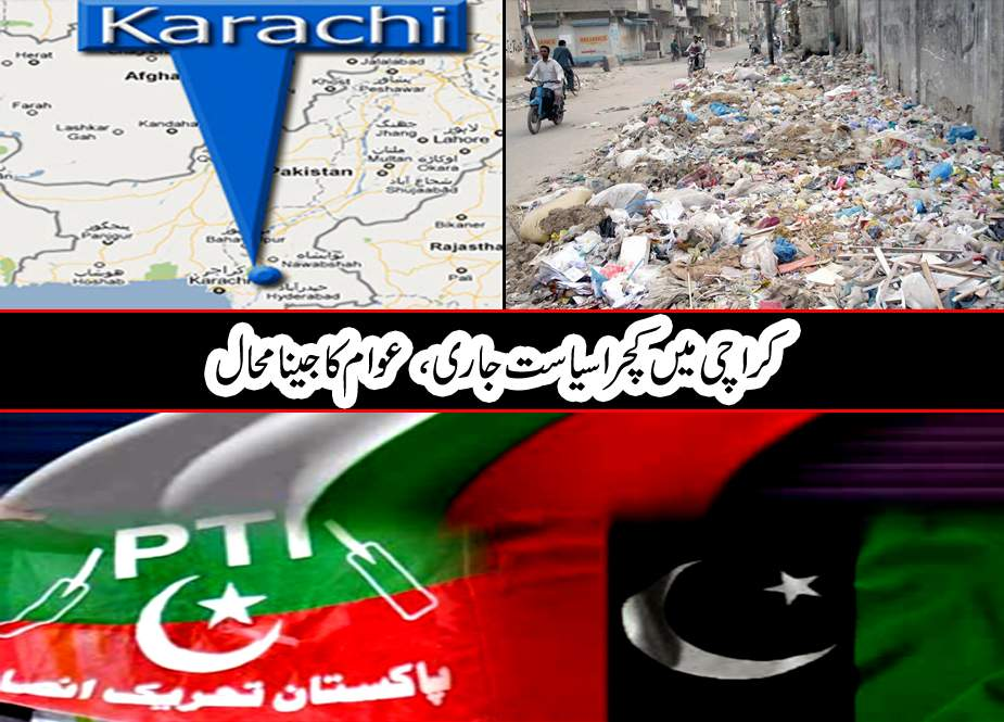 کراچی میں کچرا سیاست جاری، عوام کا جینا محال