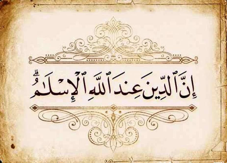 دین مبین اسلام، ایک الہی مکتب فکر