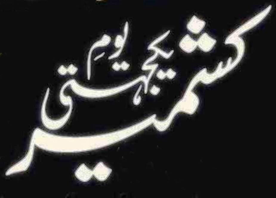 یوم یکجہتی کشمیر، لاہور کشمیری اور قومی پرچموں سے سج گیا