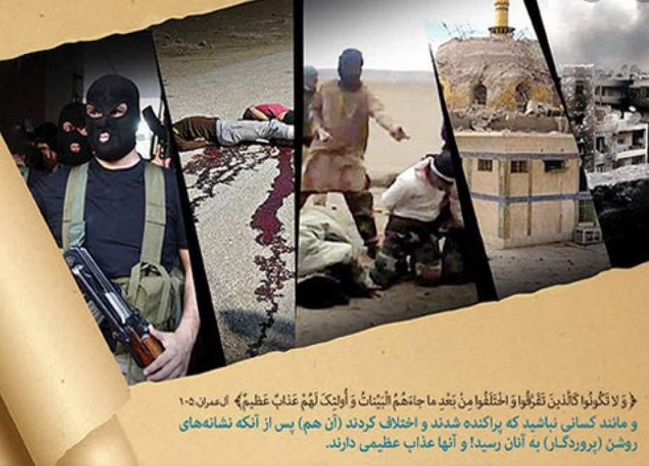 نقد و بررسی بنیان های فکری جریان های تکفیری با تأکید بر داعش