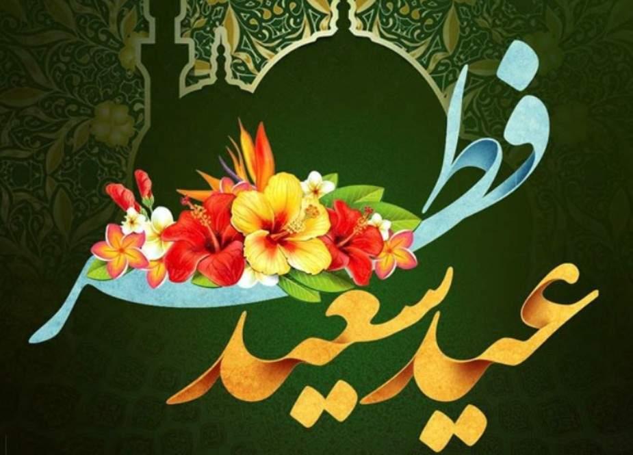 عید الفطر کی معرفت
