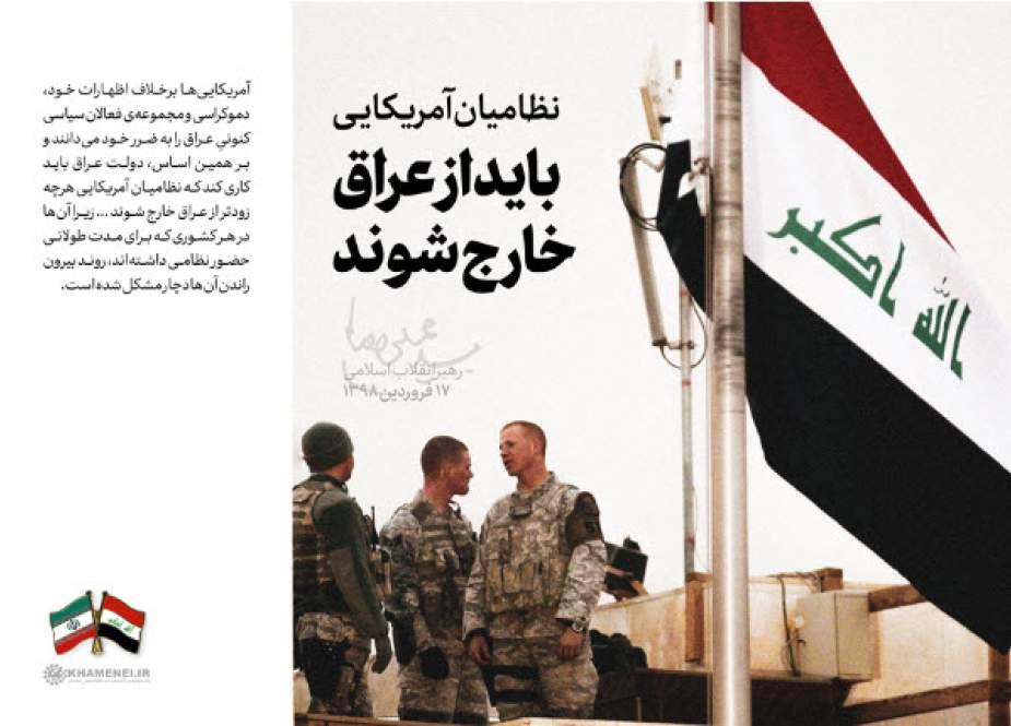 بیست جمله از رهبر انقلاب درباره «عراق»