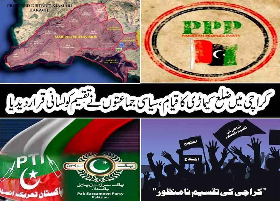 کراچی میں کیماڑی ضلع کا قیام، سیاسی جماعتوں نے تقسیم کو لسانی قرار دیدیا