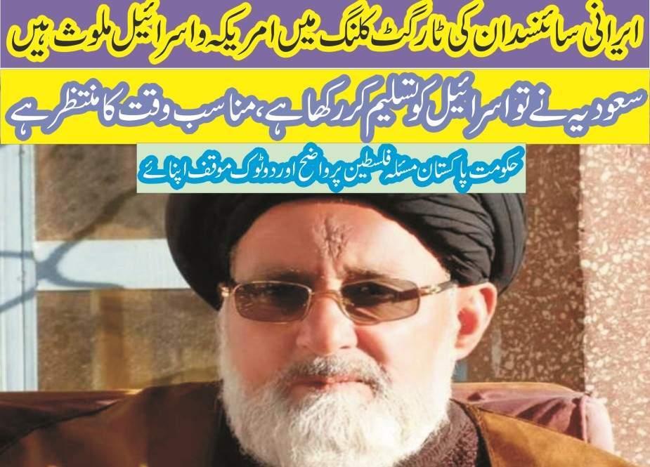 سابق سینیٹر علامہ سید عابد حسین الحسینی کا خصوصی انٹرویو