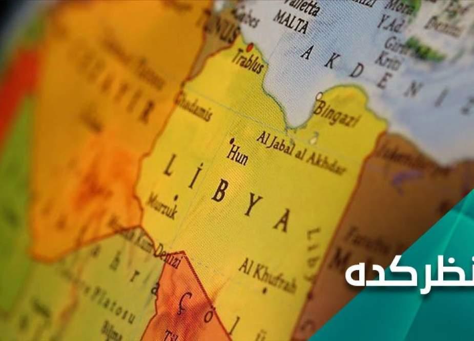 آینده لیبی در سایه شکست راه حل های سیاسی