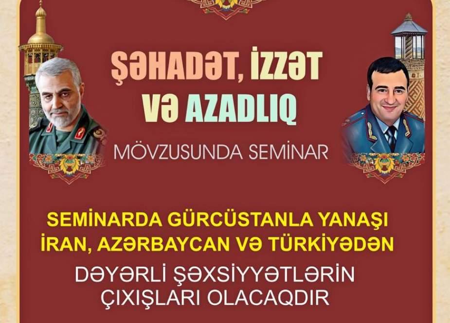 """Marneulidə """"Şəhadət, İzzət və Azadlıq"""" adlı seminar keçirilib (Foto)"""