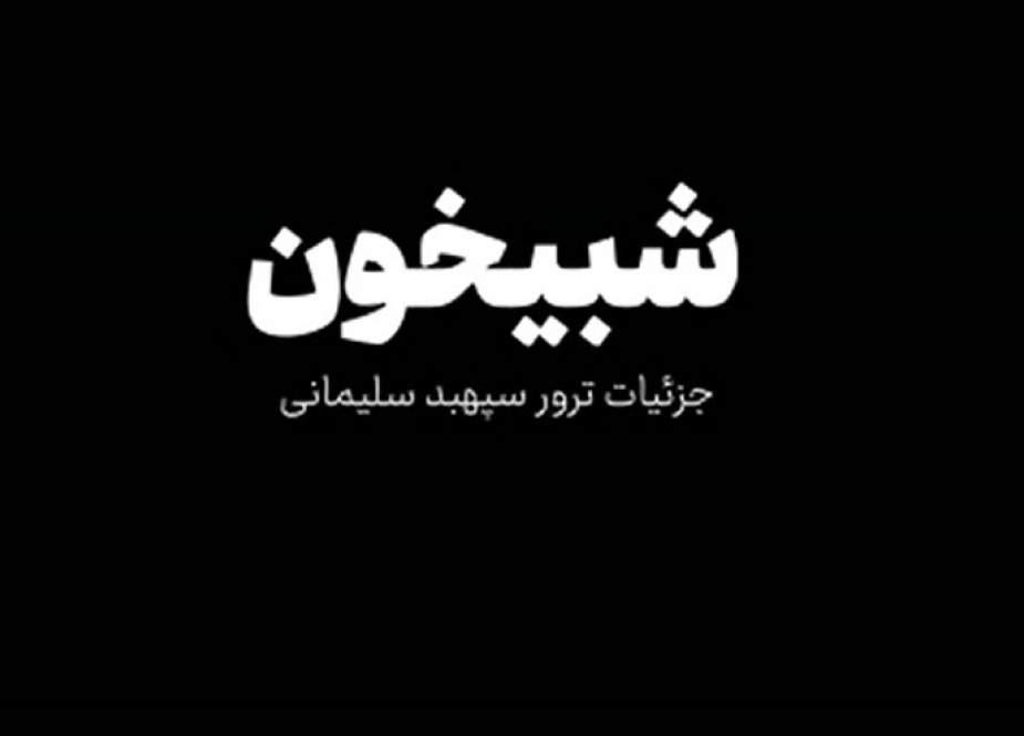 پشت پرده شهادت حاج قاسم/ جنایت قرن چگونه عملیاتی شد؟