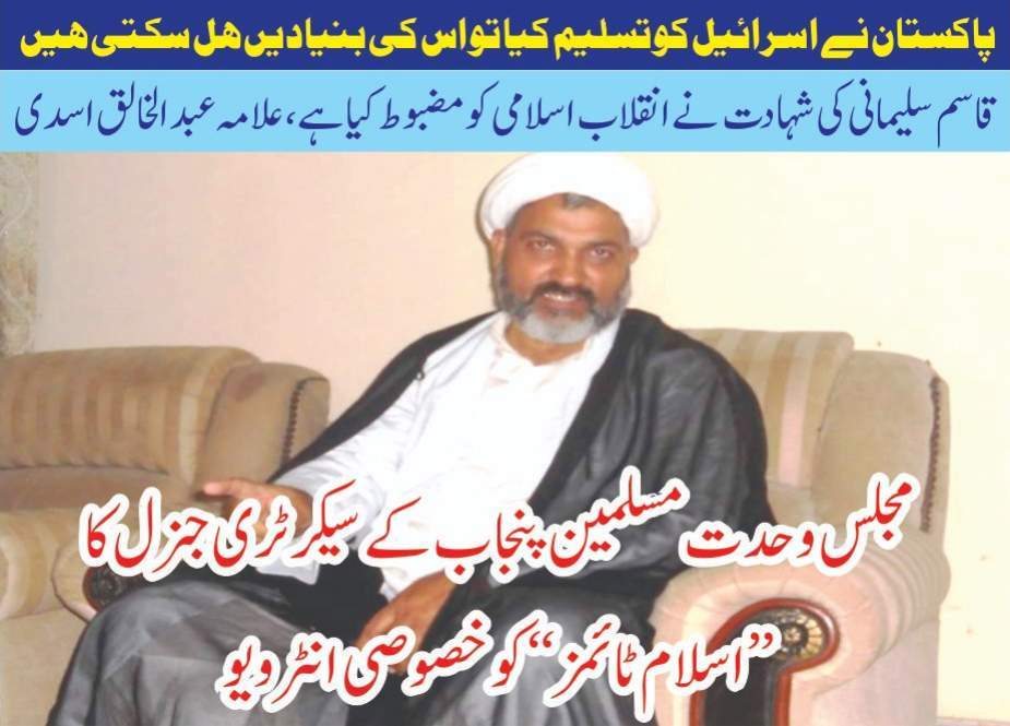 ایم ڈبلیو ایم پنجاب کے سیکرٹری جنرل علامہ عبدالخالق اسدی کا خصوصی ویڈیو انٹرویو