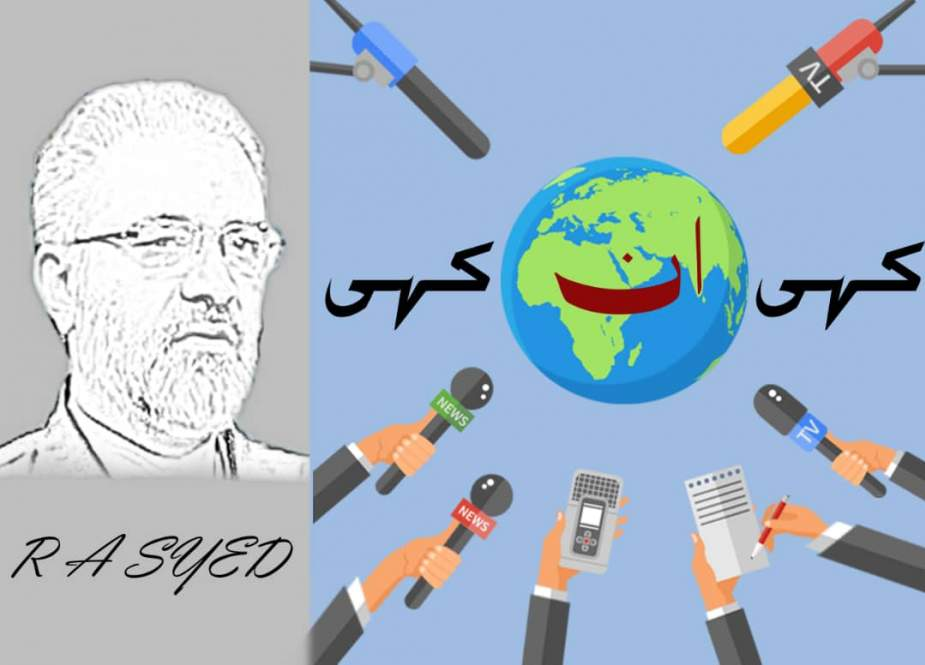 عالمی جوہری معاہدہ اور ایران کا موقف