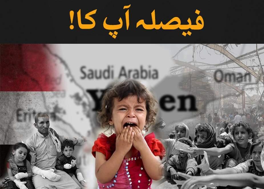 یمن کے حالات پر پاکستانی میڈیا کی جانبدارانہ اور گمراہ کُن رپورٹنگ