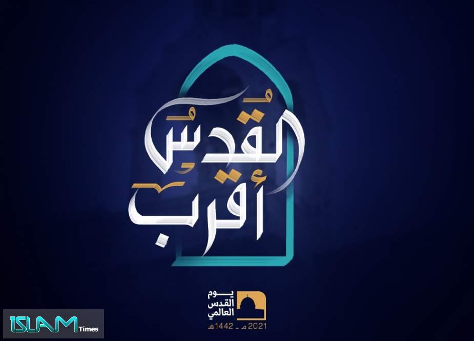 القدس أقرب .. شعار يوم القدس العالمي 2021
