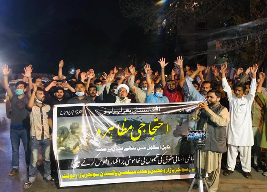 کابل میں تعلیمی مرکز پر داعش کا حملہ، ایم ڈبلیو ایم کراچی کا احتجاجی مظاہرہ