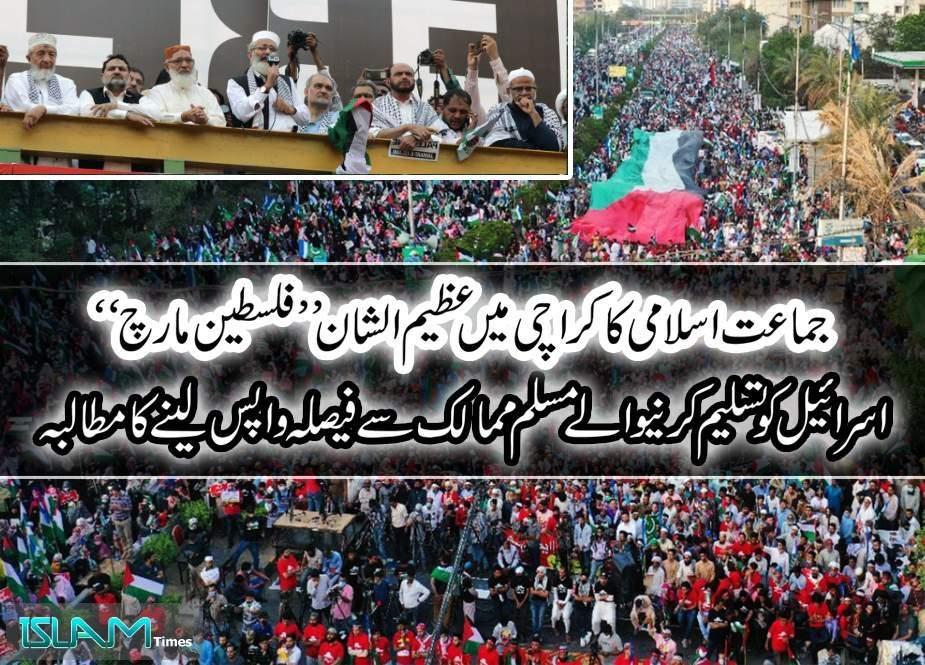 """جماعت اسلامی کا """"فلسطین مارچ""""، اسرائیل کو تسلیم کرنیوالے مسلم ممالک سے فیصلہ واپس لینے کا مطالبہ"""