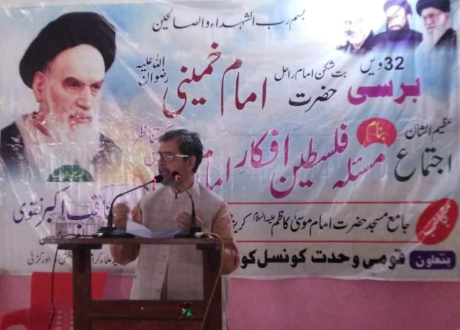 مسئلہ فلسطین افکار امام خمینی کے تناظر میں کانفرنس کریز ضلع اورکزئی