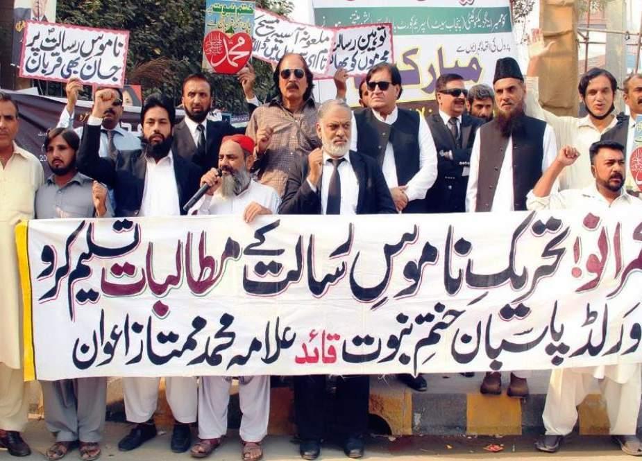 لاہور، ورلڈ پاسبان ختم نبوت کا قادیانی فتنہ سازی کیخلاف احتجاجی مظاہرہ