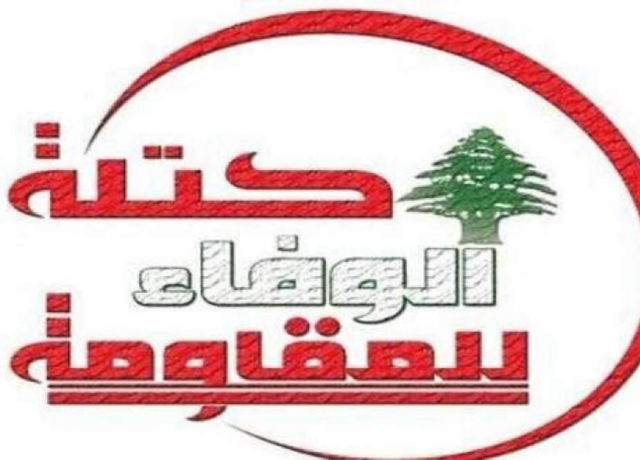 """""""الوفاء للمقاومة"""" في اشارة لتشكيل الحكومة اللبنانية: التصلّب يعطل الحلول"""