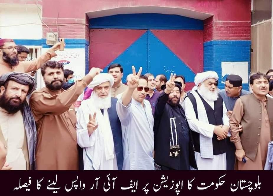 بلوچستان حکومت نے اپوزیشن کیخلاف ایف آئی آر واپس لینے کا فیصلہ کر لیا