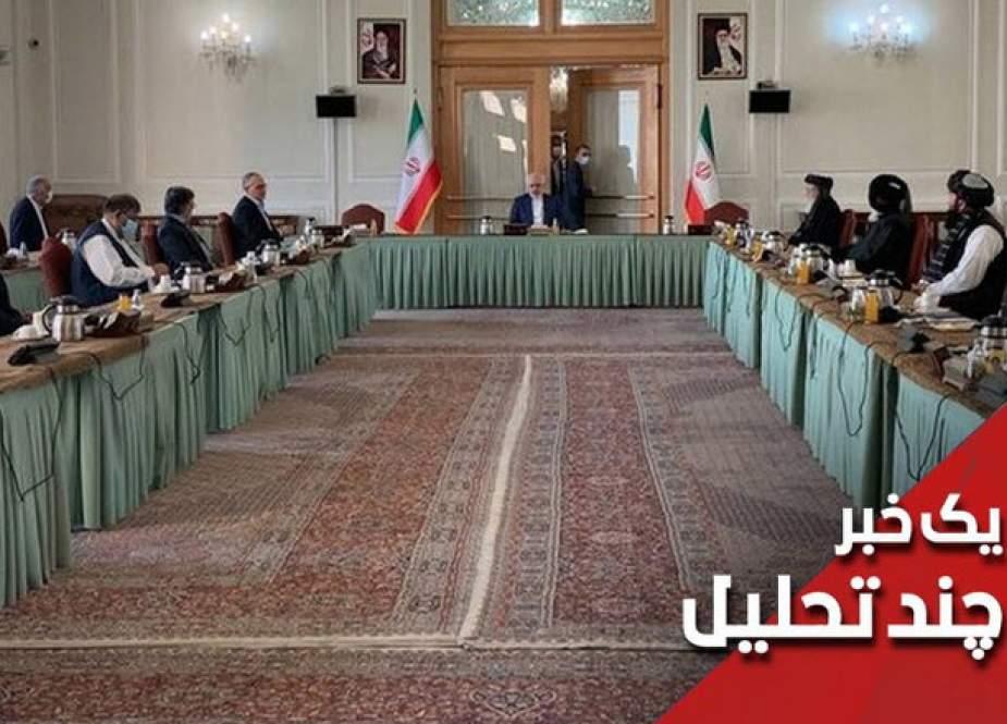 کدام طالبان در ایران حضور داشت؟