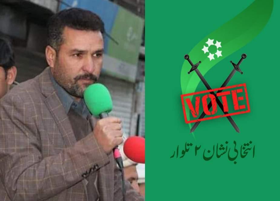 ایوب وزیری نگر ضمنی الیکشن میں اسلامی تحریک کے امیدوار نامزد