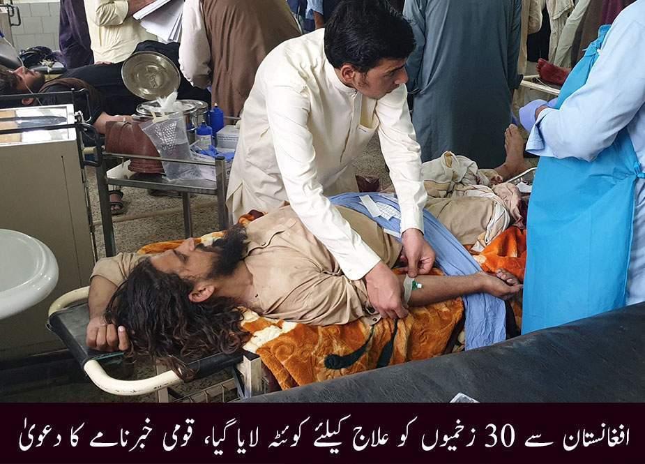 افغانستان سے 30 زخمیوں کو علاج کیلئے کوئٹہ لایا گیا، قومی خبرنامے کا دعویٰ