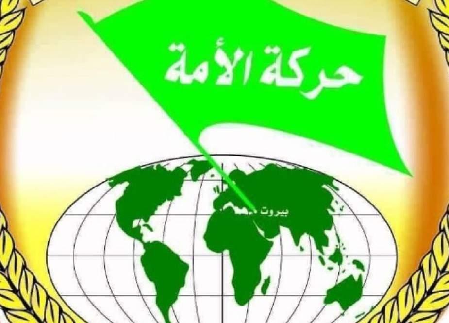 حركة الأمة اللبنانية: نعيش في موكب نصر تموز وسيف القدس