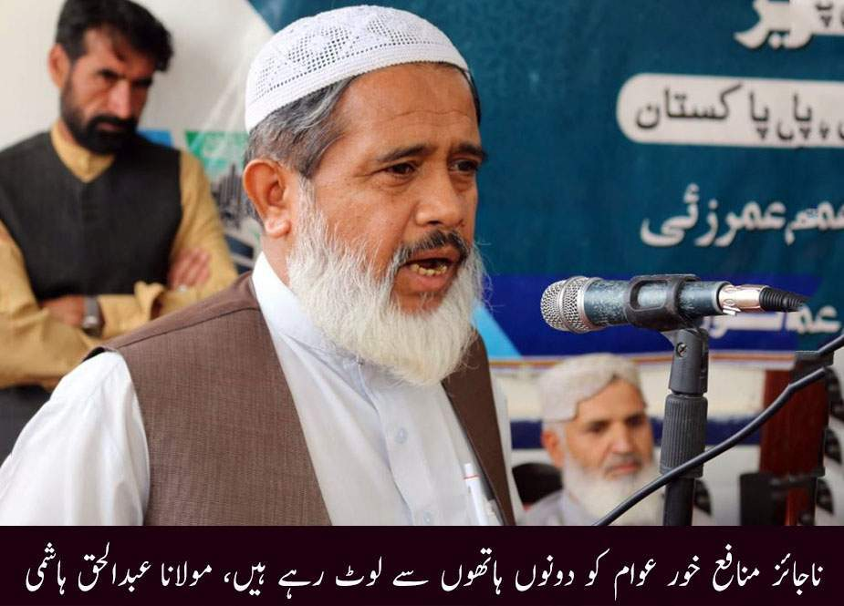 ناجائز منافع خور عوام کو دونوں ہاتھوں سے لوٹ رہے ہیں، مولانا عبدالحق ہاشمی