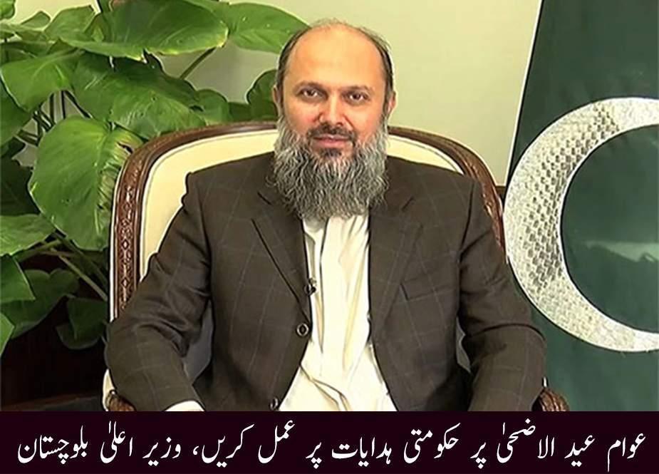 عوام عید الاضحیٰ پر حکومتی ہدایات پر عمل کریں، جام کمال خان