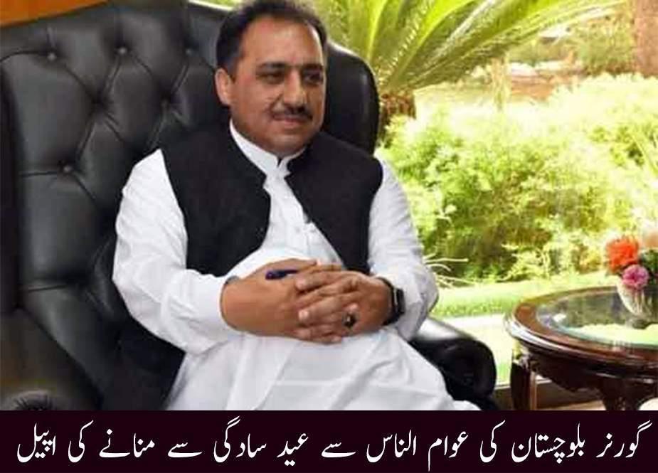 گورنر بلوچستان کی عوام الناس سے عید سادگی سے منانے کی اپیل