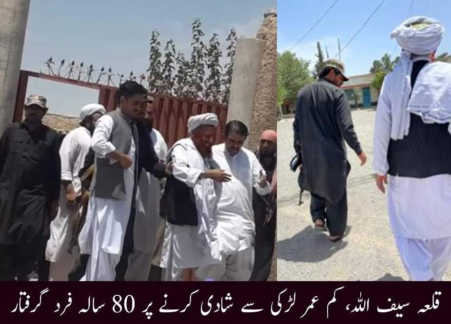 قلعہ سیف اللہ، کم عمر لڑکی سے شادی کرنے پر 80 سالہ فرد گرفتار