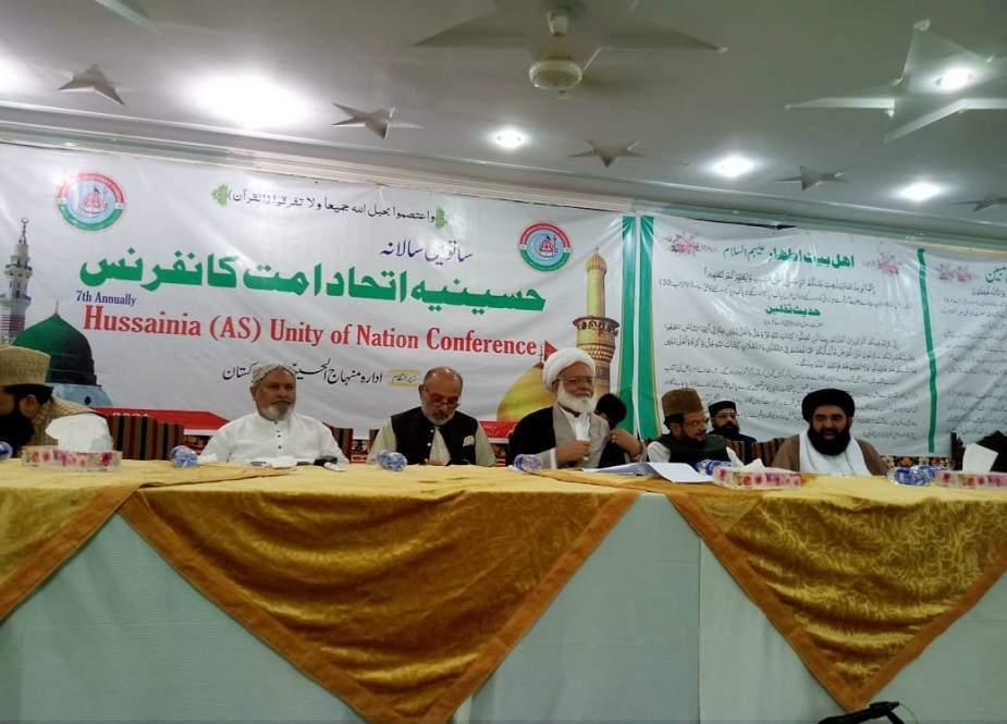 لاہور، حسینیہ اتحاد امت کانفرنس، محرم الحرام میں رواداری کے فروغ پر اتفاق