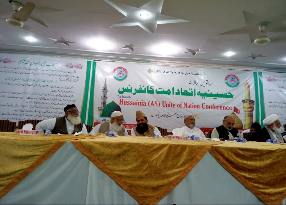 تحریک حسینیہ پاکستان کے زیراہتمام جوہر ٹاون لاہور میں ساتویں سالانہ حسینیہ اتحاد امت کانفرنس