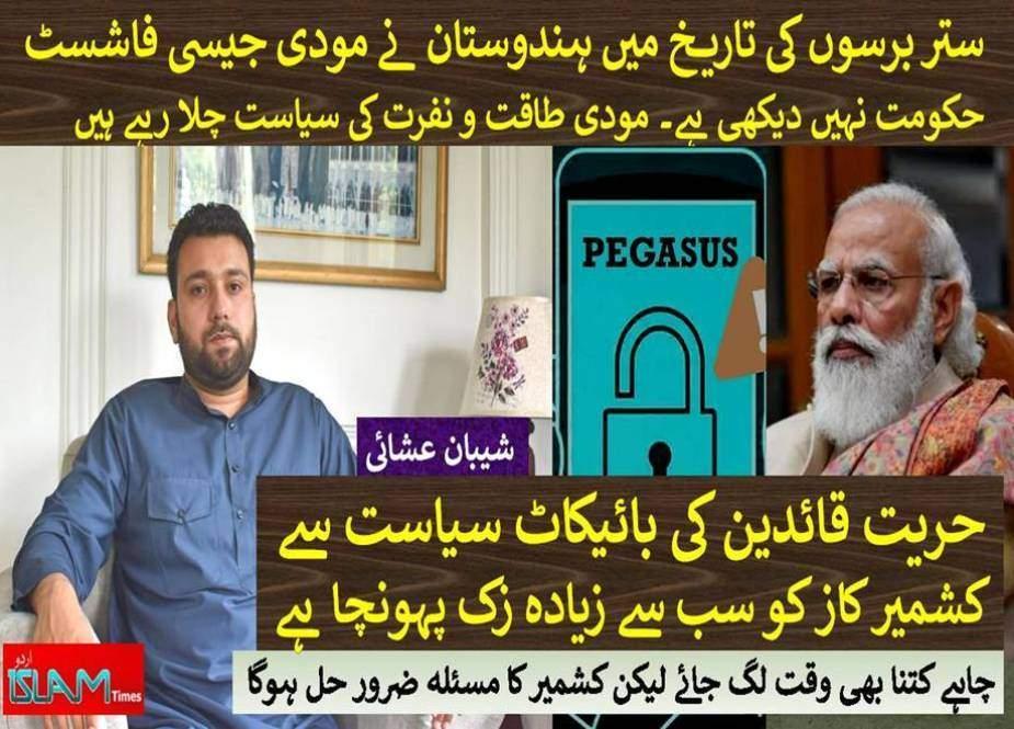مقبوضہ کشمیر کے بے باک سیاسی رہنماء شیبان عشائی کا خصوصی انٹرویو