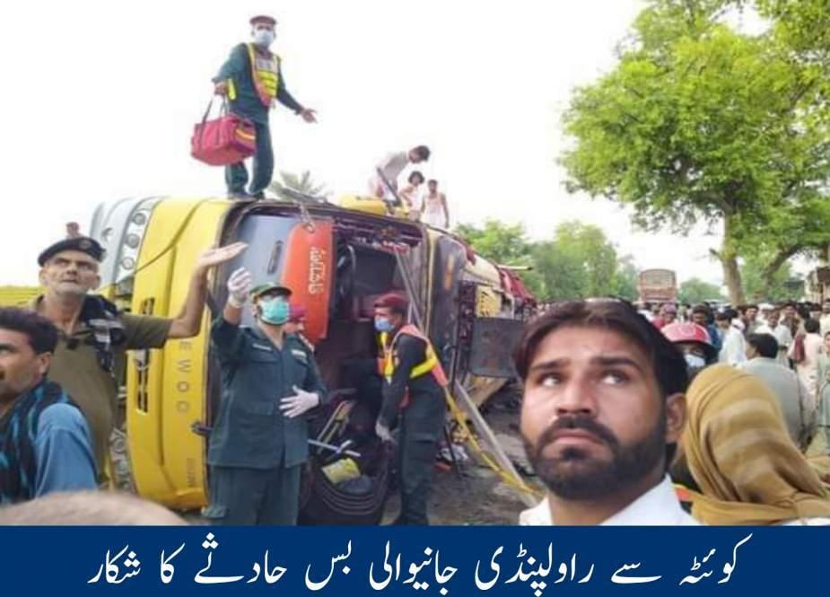 کوئٹہ سے راولپنڈی جانیوالی مسافر بس حادثے کا شکار، متعدد افراد جاں بحق و زخمی