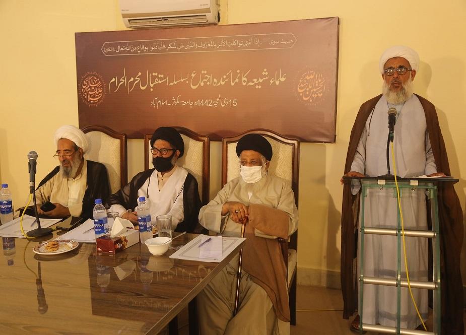 اسلام آباد، جامعۃ الکوثر میں شیعہ علماء استقبال محرم الحرام اجتماع سے خطاب کر رہے ہیں