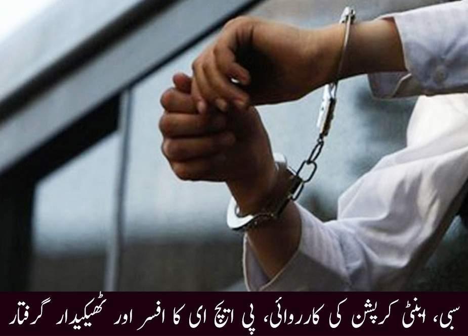 سبی، اینٹی کرپشن کی کارروائی، پی ایچ ای کا افسر اور ٹھیکیدار گرفتار